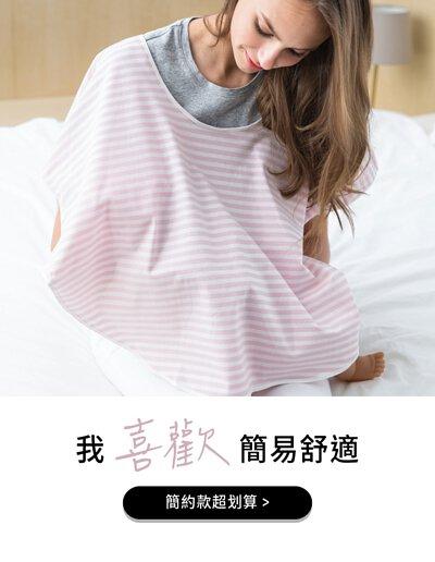 六甲村舒適型授乳巾