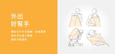 外出好幫手  哺乳巾戶外可遮陽、防風禦寒  室內可以當小棉被、避免冷氣直吹