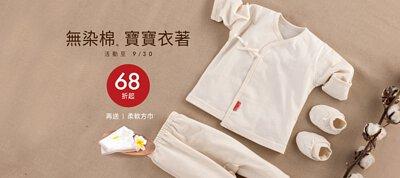 六甲村無染棉衣著寶寶衣服