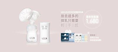 買Mini-Milker 輕手感電動吸乳器送豪華試用組
