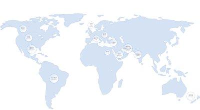 全球許多國家都在使用
