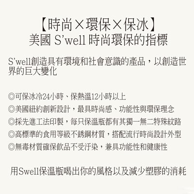 S'WELL BOTTLE,保溫瓶
