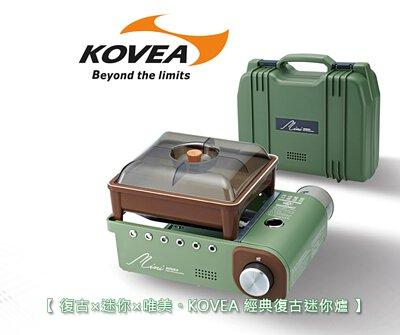 Kovea  經典復古迷你爐 KGG-1805