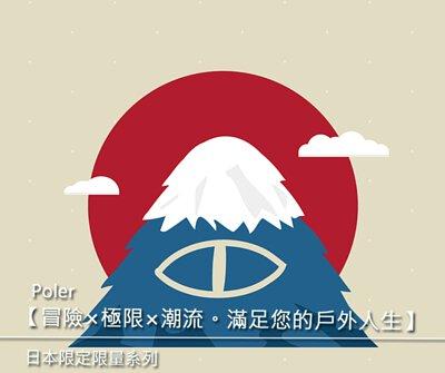 poler stuff 日本限定