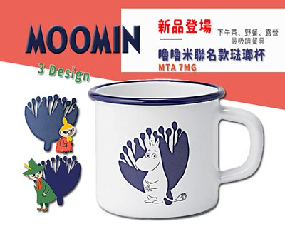 Honey Ware MOOMIN嚕嚕米聯名款琺瑯杯