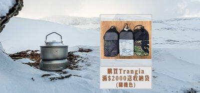 購買 Trangia及CASA MADE的商品 滿NT$2,000,指定分類 即享 1件贈品 (Outinger Project 迷彩收納袋-小 隨機色)