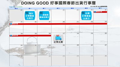 DOING GOOD 好事國際2021春節出貨行事曆