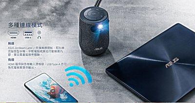 ASUS ZenBeam Latte L1 可攜式LED投影機