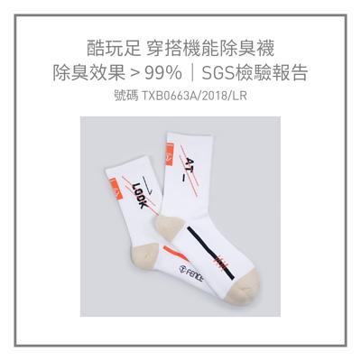 酷玩足 穿搭機能除臭襪,經由SGS檢驗,除臭效果大於99%