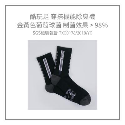 酷玩足 穿搭機能除臭襪,經由SGS檢驗,金黃色葡萄球菌 制菌效果大於98%
