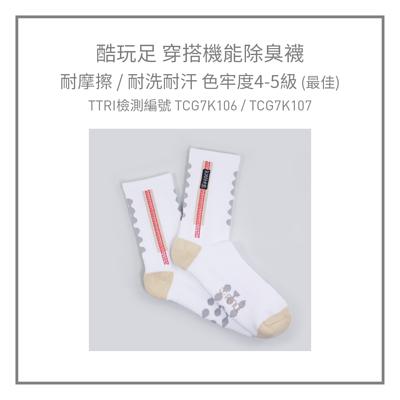 酷玩足 穿搭機能除臭襪,經由TTRI檢驗,耐洗耐汗色牢度達到最佳4-5級