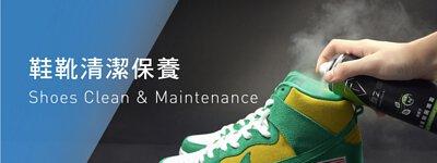 防御工事 鞋靴清潔保養系列
