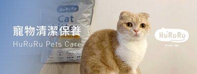 防御工事 Hururu 喵星人清潔保養 天然貓砂