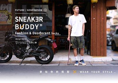 SneakerBuddy穿搭機能除臭襪首圖形象照