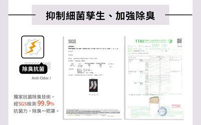 特點一,除臭抗菌技術通過SGS認證與TTRI檢測