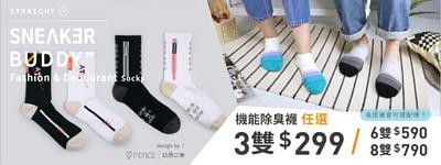 除臭襪任選優惠banner,3雙299元,6雙590元,8雙790元,可任搭