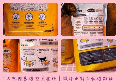 豆腐砂包裝有清楚的圖示說明