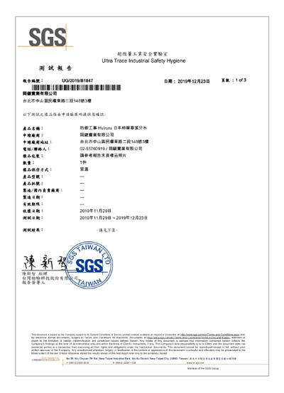 日本柿丹寧潔牙水,無木糖醇、無氟化物、無三氯砂SGS檢測報告-1