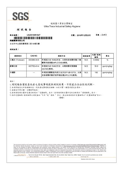 日本柿丹寧潔牙水,無木糖醇、無氟化物、無三氯砂SGS檢測報告-2