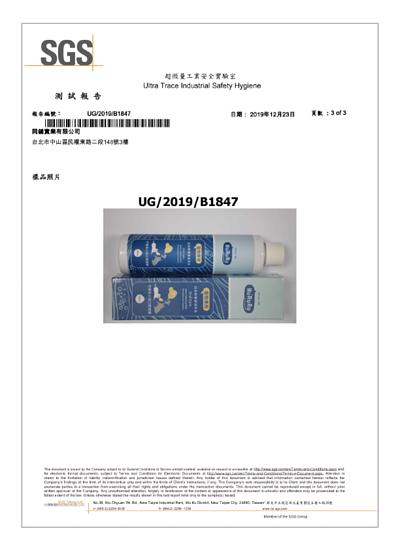 日本柿丹寧潔牙水,無木糖醇、無氟化物、無三氯砂SGS檢測報告-3