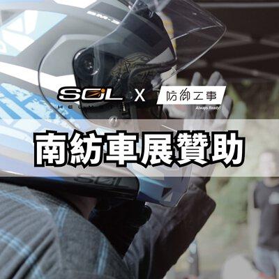 solxtfence南紡車展贊助