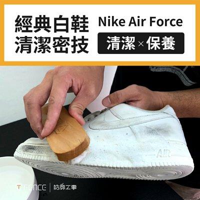 經典白鞋  Nike Air Force  清潔密技