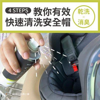 四步驟教你有效快速清洗安全帽
