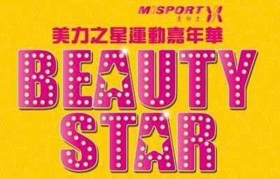 美麗之星賽是為鼓勵及推廣女性參與羽球活動