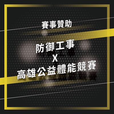 防御工事 X 高雄公益體能競賽   賽事贊助