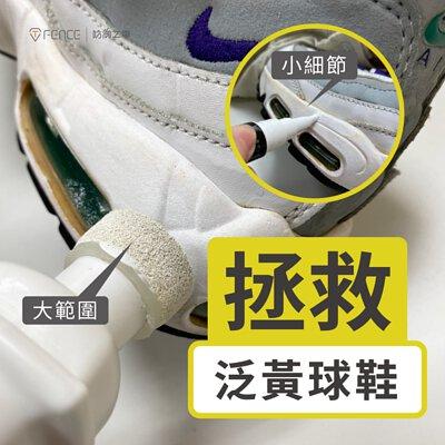 白鞋特工|拯救泛黃球鞋