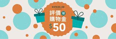 評價活動領購物金banner