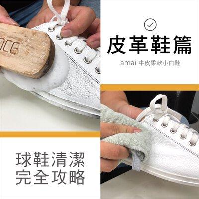 球鞋清潔完全攻略 皮革鞋篇