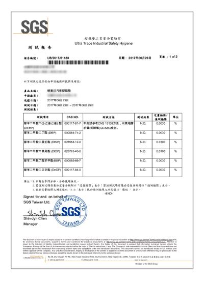 防落砂可水洗式貓砂墊  無八大重金屬 SGS檢驗報告01