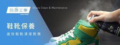 防御工事 鞋靴保養 速效鞋靴清潔對策
