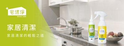 防御工事 宅清淨 家居清潔的輕鬆之道