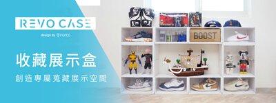防御工事 REVOCASE 收藏展示盒 創造專屬蒐藏展示空間