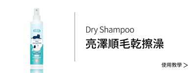 dry-shampoo-for-pets