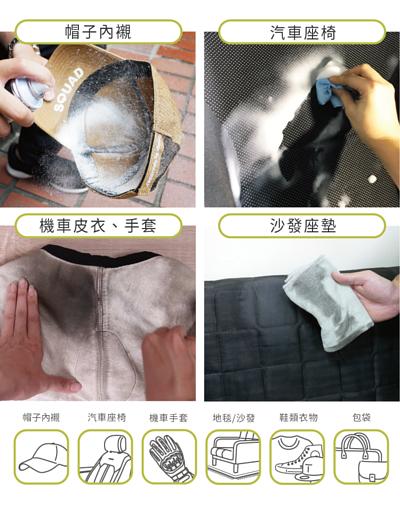 各種不同材質都可以使用乾洗清潔慕斯進行清潔