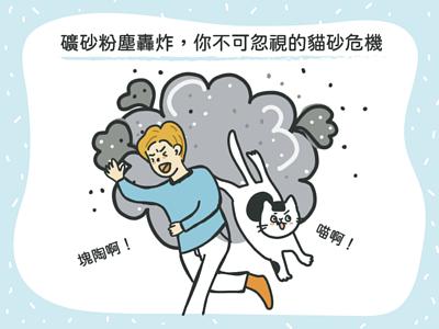 礦砂粉塵轟炸,你不可忽視的貓砂危機