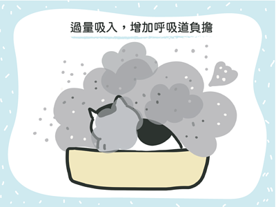 貓砂粉塵會增加人類及貓咪呼吸系統的負擔
