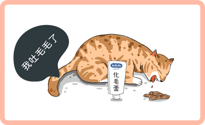 貓咪吐毛需要化毛膏