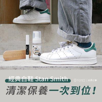 經典白鞋Stan Smith清洗保養