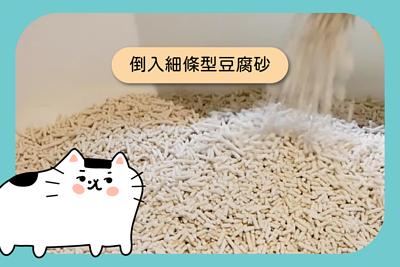 倒入條形豆腐砂