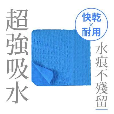超強吸水且水痕不殘留的水膜布