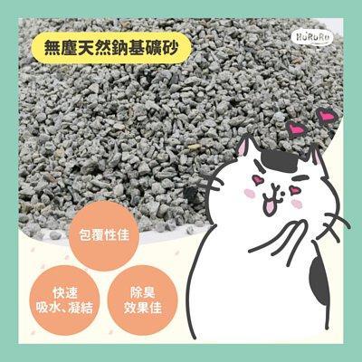 無塵天然鈉基礦砂