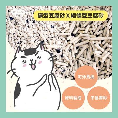 礦型豆腐砂+細條型豆腐砂