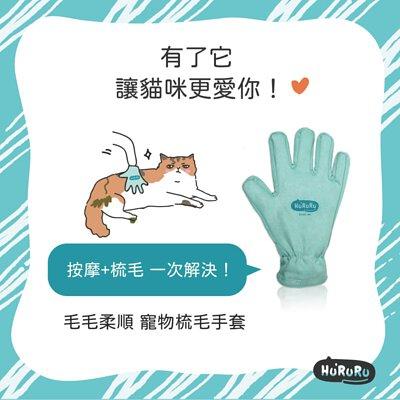 寵物梳毛手套
