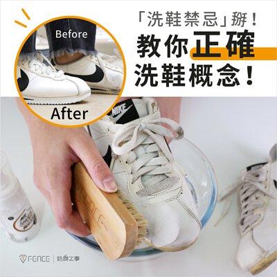 教你正確洗鞋方法