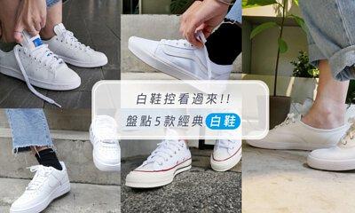 白鞋控看過來!!盤點 5 款經典白鞋,穿不膩的白鞋清單在這裡