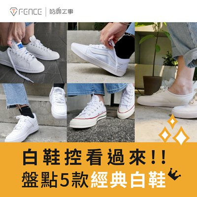 白鞋控看過來!! 盤點5款經典白鞋